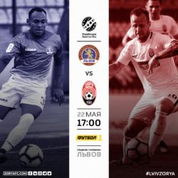 Матч «Львов» – «Заря» покажет телеканал «Футбол 1»