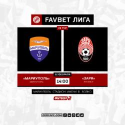 Матч «Мариуполь» – «Заря» покажет телеканал «Футбол 2»