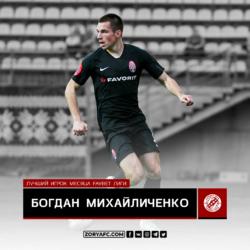 Богдан Михайличенко – лучший игрок Favbet Лиги в марте!