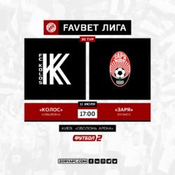 Матч «Колос» – «Заря» покажет телеканал «Футбол 2»