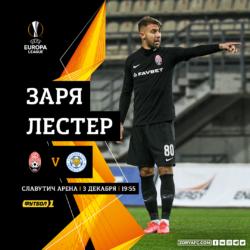 Матч «Заря» – «Лестер» покажет телеканал «Футбол 1»