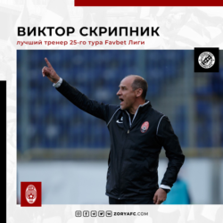 Виктор Скрипник – лучший тренер 25-го тура Favbet Лиги!