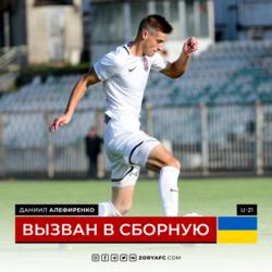 Даниил Алефиренко вызван в молодежную сборную Украины