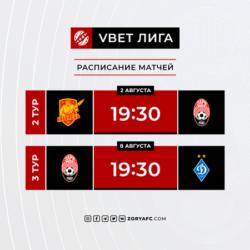 Утверждены даты и время матчей 2 и 3 туров Vbet Лиги